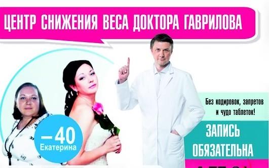 метод похудения доктора гаврилова официальный сайт цены