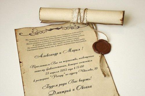 Приглашение для свидетелей на свадьбу текст