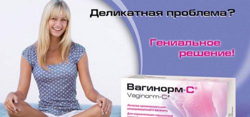 vaginalnie-svechi-s-askorbinovoy-kislotoy