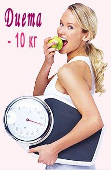 похудеть на 7 10 ru за месяц
