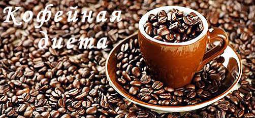 кофейна диета