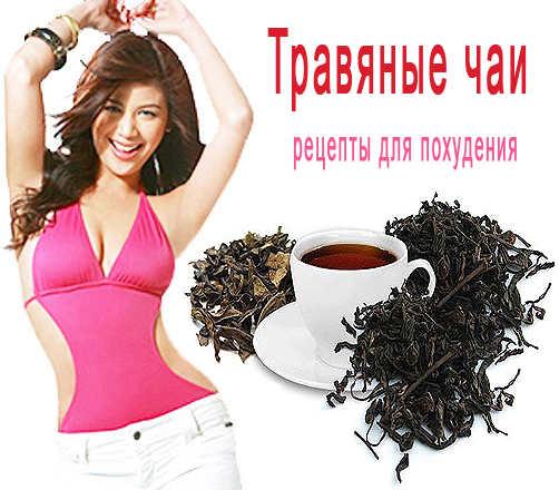 реклама чая для похудения ирины пеговой
